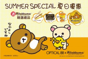 Promotional campaign with Rilkkuma