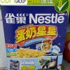 Gift with purchase by Nestlé
