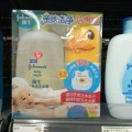 Gift with purchase - Promotional bath toy offered by Johnson's