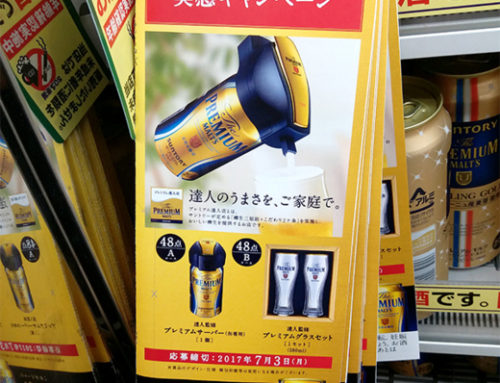 Beer Can Necker – Suntory Promotion in Japan
