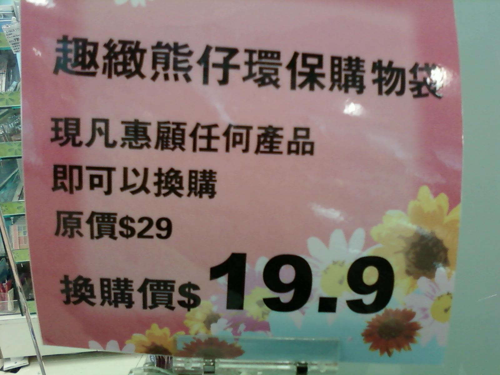 shopping bag promotion sign