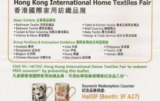 home-textile-fair-promos-1.jpg