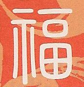 fu odmasia promotional products CNY