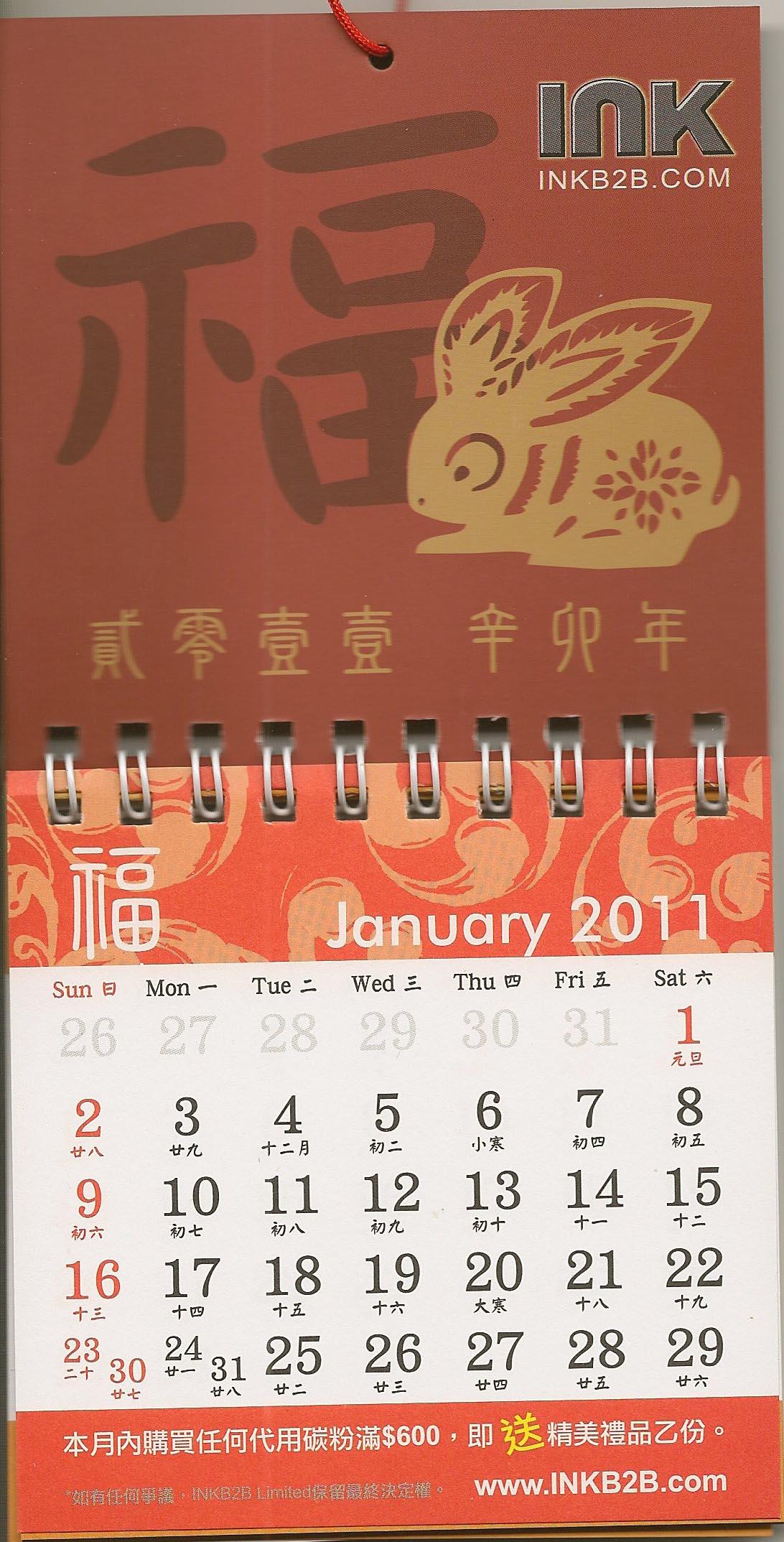 mini calandar CNY promotional product ODMAsia