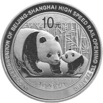 Promotional Coins - Shanghai High Speed Rail Grand Opening