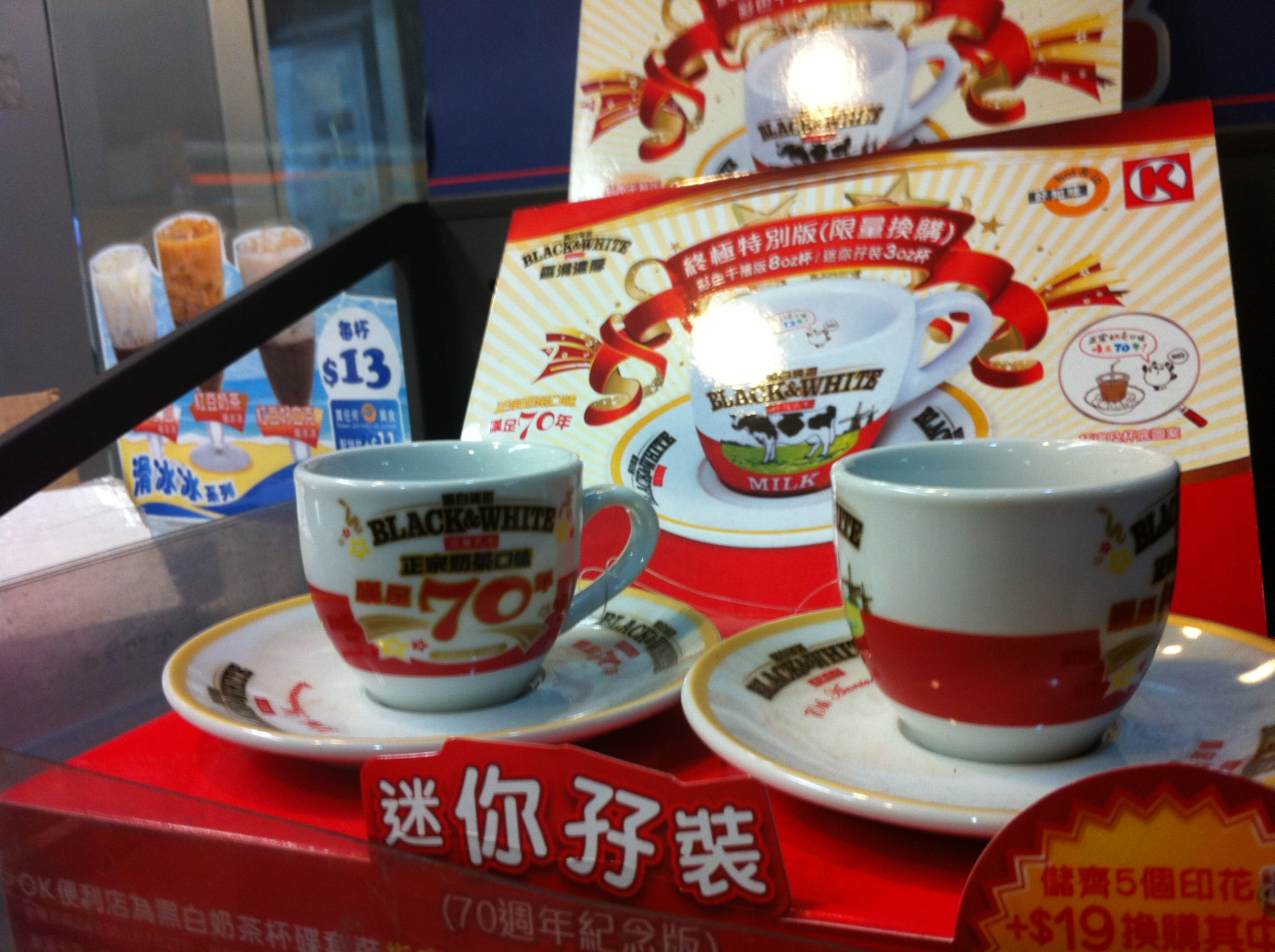 70 year Anniversary PWP promotion - milk cup