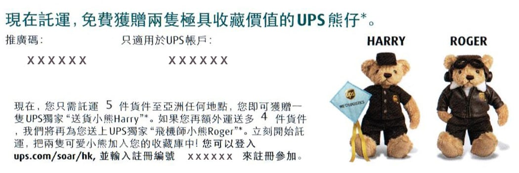 3afc60f2c UPS Plush Toy Promo – Redeem Gifts on Purchase