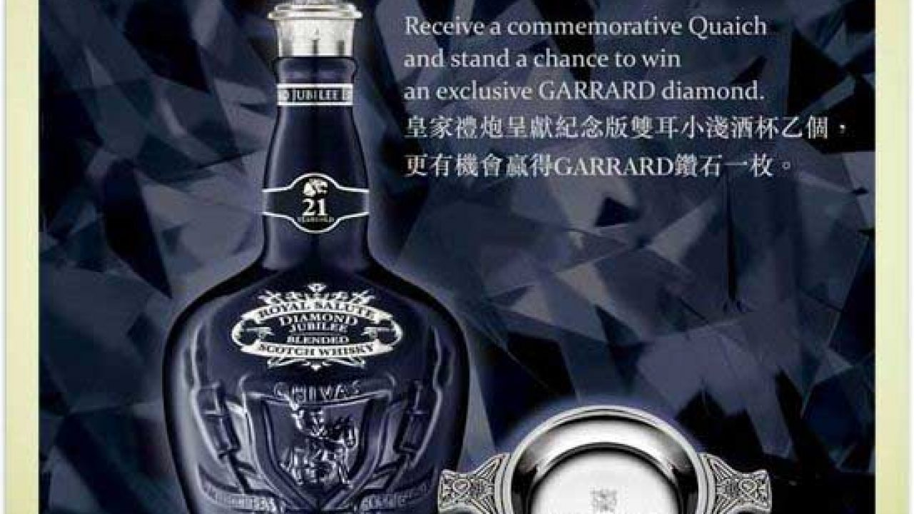 5aba1e00f Royal Salute Diamond Jubilee – Quaich