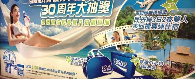 PWP-POCARI-SWEAT-Towel-and-Bags.jpg