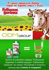 GWP Russia - Promotional Milk Glasses by Kubanskaya Byrenka