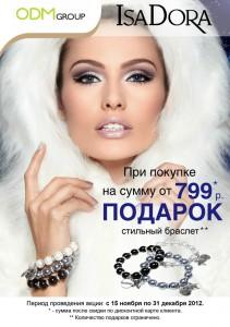 Promo Gift by Isa Dora - Bracelet