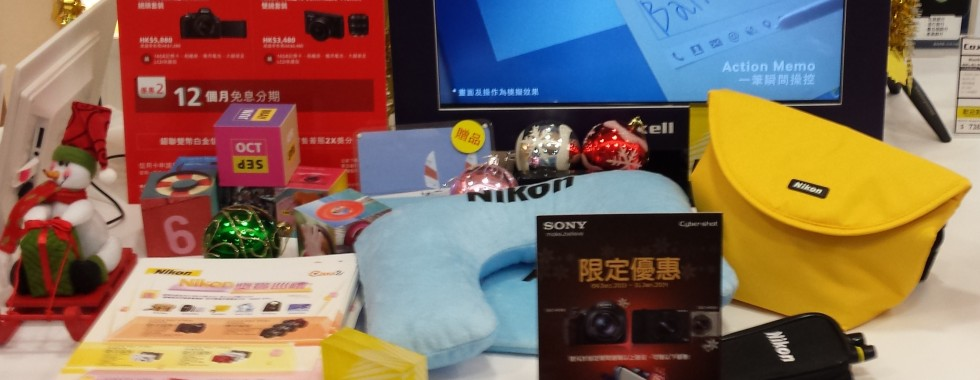 Nikon gift with purchase