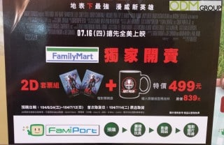 Family Mart's Ant-Man Movie Marketing Incentive Offer
