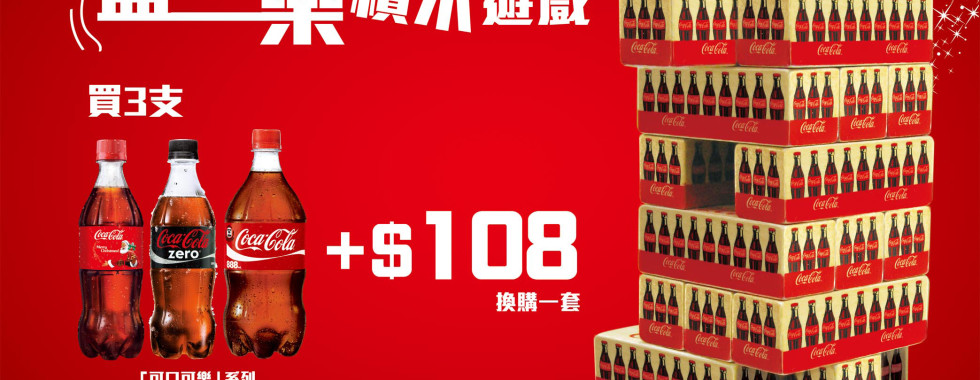 Drinks Promotions: Coca-Cola Offering Jenga Game As Purchase With Purchase