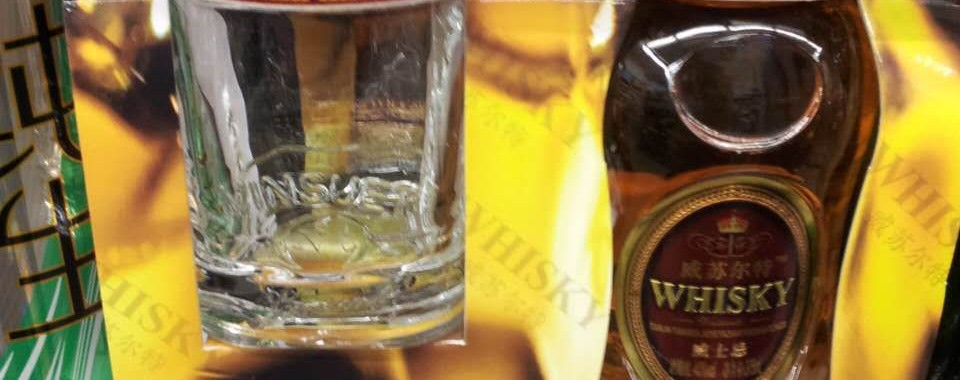 On Pack Promo Glass – By Chinese Whisky Brand