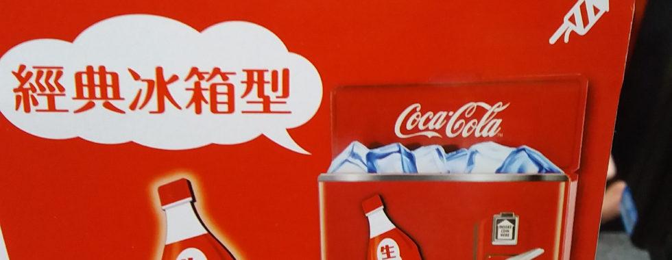 Coca Cola Promo Campaign Custom Items as PWP