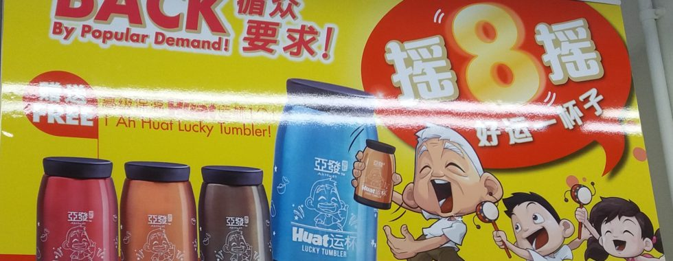 Promotional Coffee Tumbler - Free Gift by Ah Huat