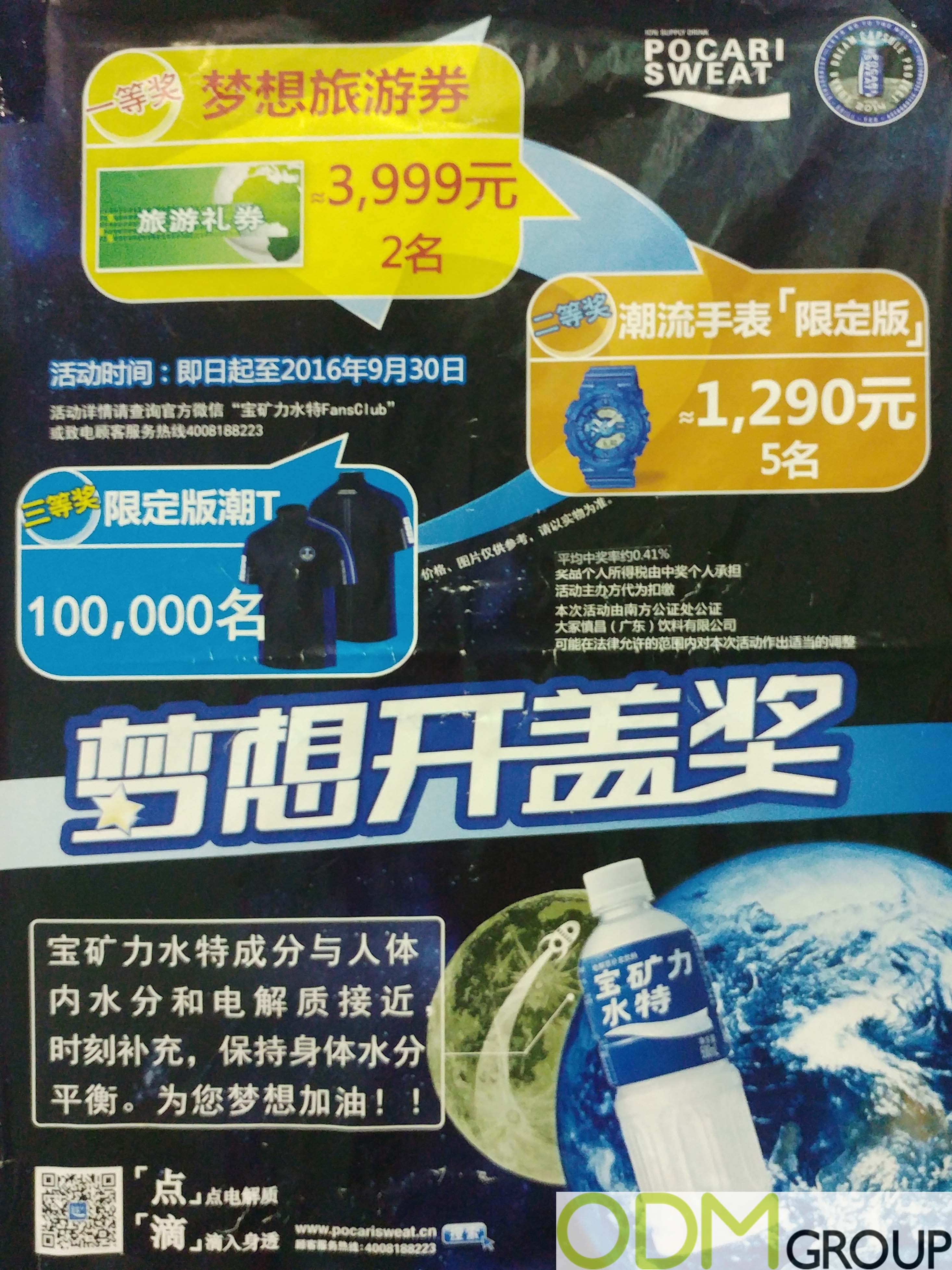 Pocari Marketing Promotion - 100,000 Shirts in China