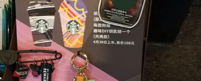 Starbucks Leads the Way for Cafe Merchandise in China