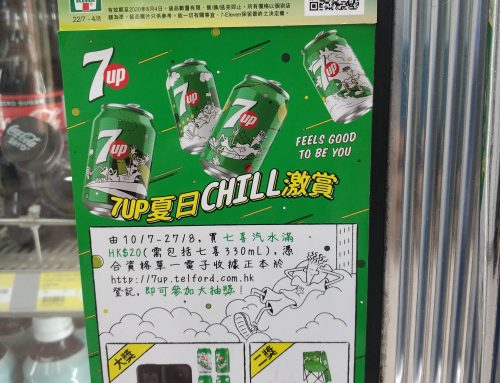 "7Up ""Feels Good to Be You!""- Refreshing Promotional Giveaway Ideas"